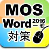MOS Word2016Ippantaisaku