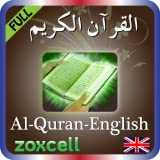 My English Quran With Audio Full