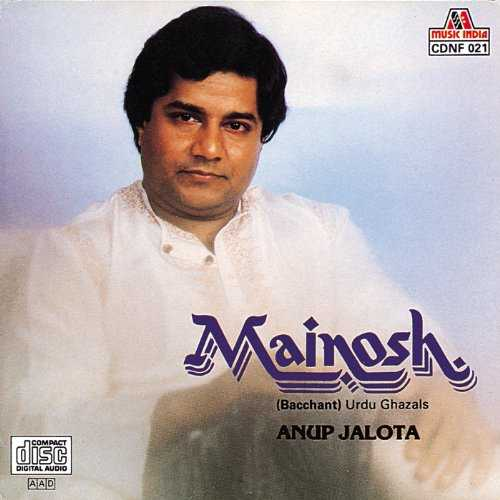 Aankhon Se Pi Rut Mastani (Album Version)